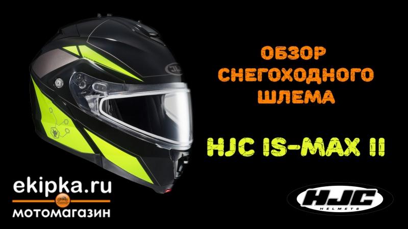 Видеообзор мотошлема HJC IS-MAX 2