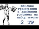 Женские тренировки в домашних условиях на набор массы 2 тр