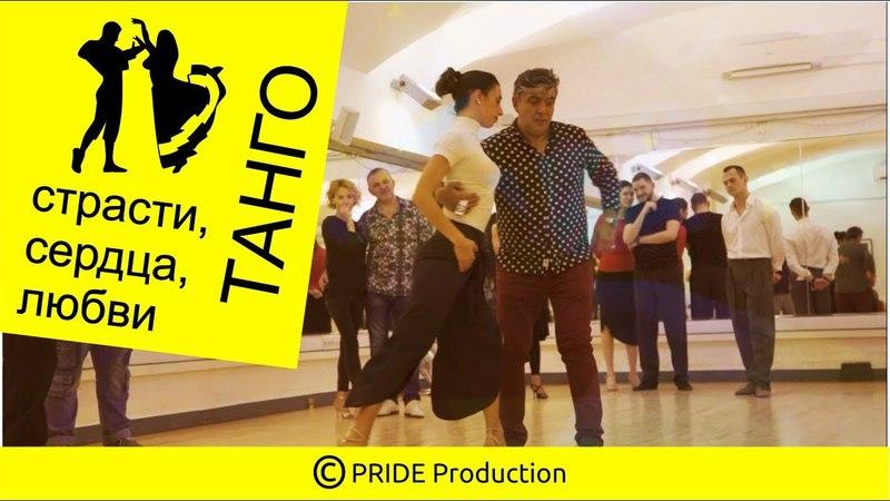 ТАНГО сердца, страсти и любви / PrideTV
