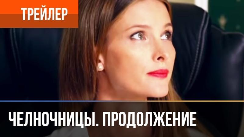 ▶️ Челночницы. Продолжение - 2 сезон - Премьера!