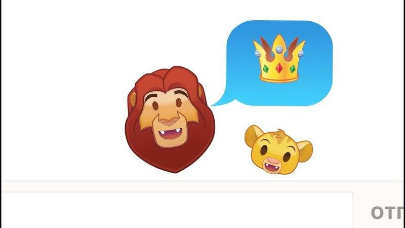 Король Лев в пересказе Emoji