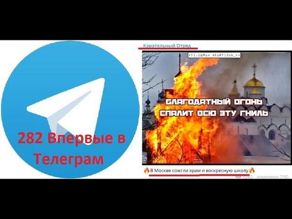 Первая 282 за Телеграмм! Неоязычники Поткина жгут православные храмы