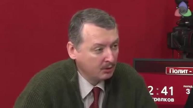 Стрелков рассказал как Россия оккупировала Крым