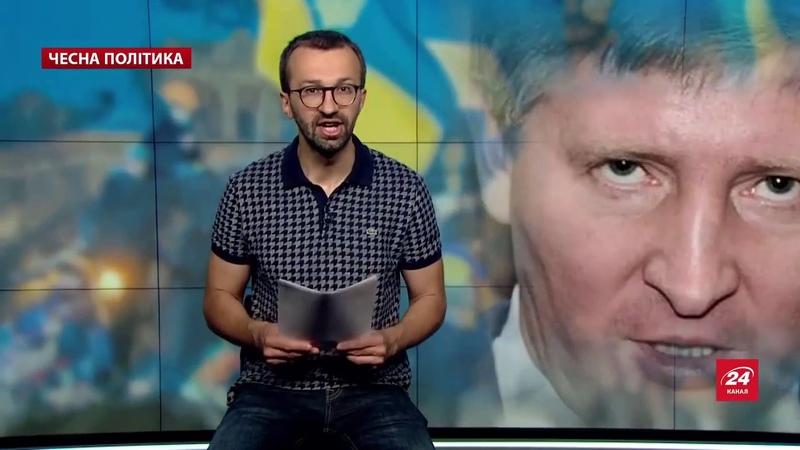 Порошенко помогает Ахметову богатеть за счет украинцев