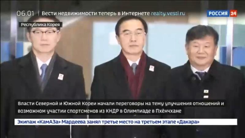 Новости на Россия 24 Межкорейские переговоры стартовали в Доме мира