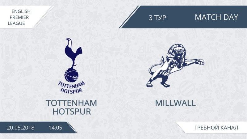 Tottenham Hotspur 2 2 Millwall 3 тур Англия