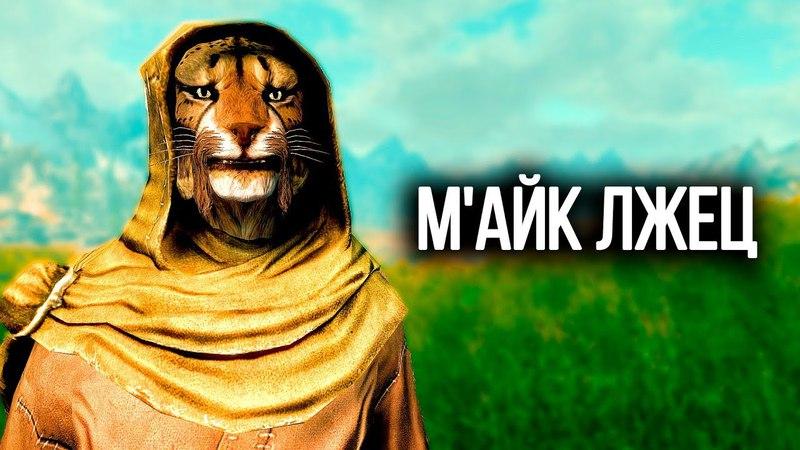 Skyrim - МАйк Лжец все фразы!