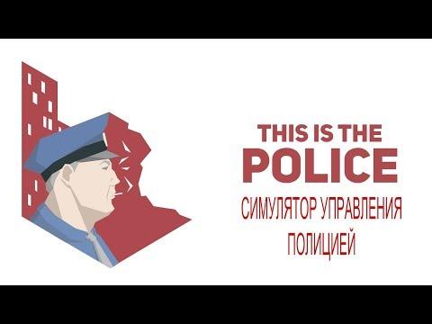 СИМУЛЯТОР УПРАВЛЕНИЯ ПОЛИЦИЕЙ This Is the Police 1