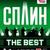 """""""Сплин. The Best"""" - 21 марта в Рязани"""