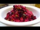 Винегрет.Очень Просто, Вкусно и Полезно_The vinaigrette. Very simple, tasty and