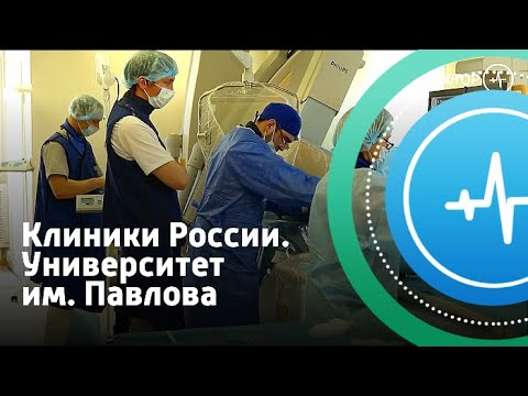 Клиники России. Университет им. Павлова   Телеканал «Доктор»