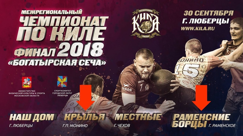 2 полуфинал | Кила Богатырская сеча 2018