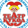 Набережночелнинский государственный театр кукол