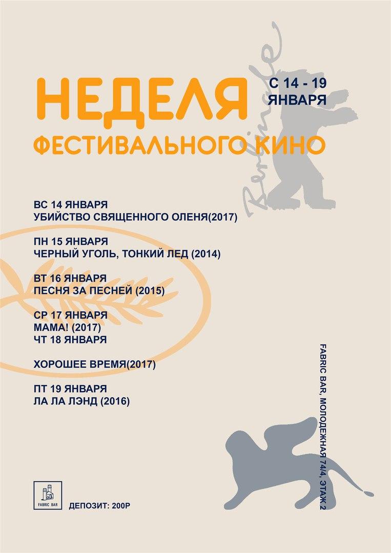 Афиша Тюмень Неделя фестивального кино