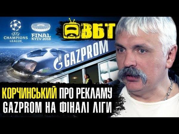 Корчинский про рекламу Газпрома на финале Лиги чемпионов в Киеве. Реал Ливерпуль.