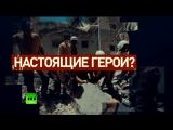 «Белые каски» спасали боевиков, а не мирных жителей»: сирийцы рассказали о всемирно известных «добровольцах»