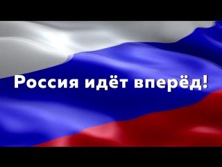 Россия идет вперед