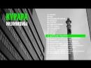 Курара - Механизмы (Альбом 2018 Deluxe Edition)