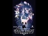 Hollow Knight (Полый Рыцарь) - Запись #001 - Дорога Короля и Грязьмут