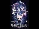 Hollow Knight (Полый Рыцарь) - Запись 001 - Дорога Короля и Грязьмут