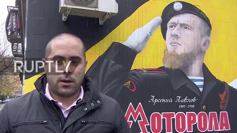 сербы поддерживают боевика моторолу и нарисовали его на стене