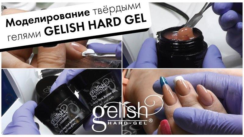 GELISH HARD GEL МОДЕЛИРОВАНИЕ НОГТЕЙ ТВЕРДЫМИ ГЕЛЯМИ - мастер-класс Ксении Губара