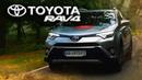 Новый Toyota RAV4 гибрид Тест драйв и особенности новинки