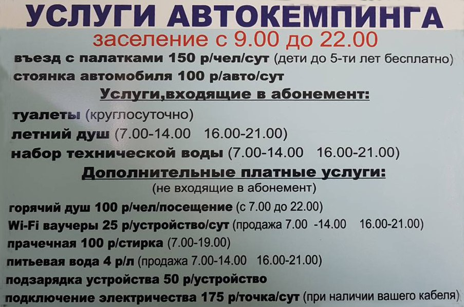 Цены на услуги кемпинга Sunset, Оленевка