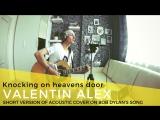 Valentin Alex - Knocking on heavens door (MOSCOW28.08.17)