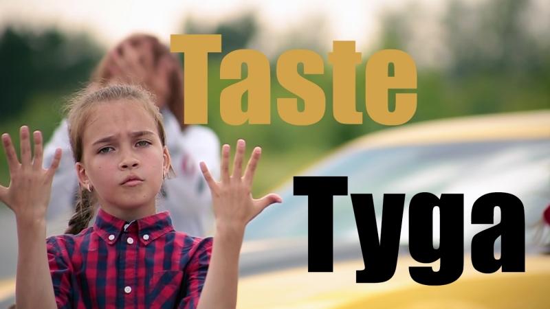 Tyga-Taste l A.S.Klimov