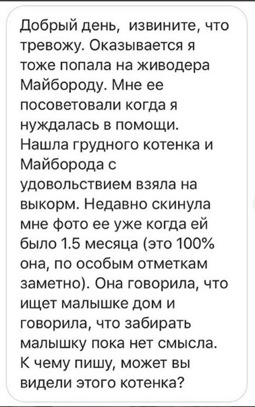 Под Киевом задержаны супруги-живодеры, до смерти пытавшие животных. ЖИВОДЕРКА И РАЗВЕДЕНКА ЯНА МАЙБОРОДА. P9bsfkgubQg