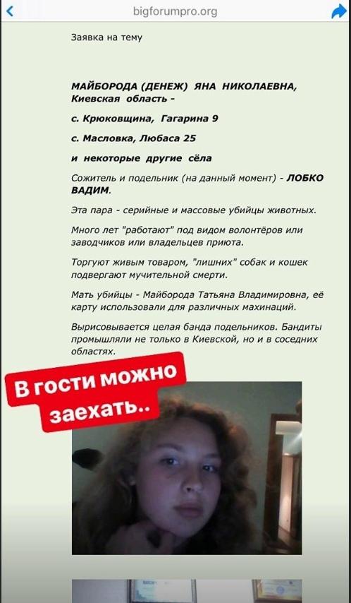 Под Киевом задержаны супруги-живодеры, до смерти пытавшие животных. ЖИВОДЕРКА И РАЗВЕДЕНКА ЯНА МАЙБОРОДА. _4PrXhCw3H4