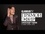 Автор и актёр шоу Вечерний Ургант и Comedy Woman Александр Гудков в прямом эфире журнала Glamour