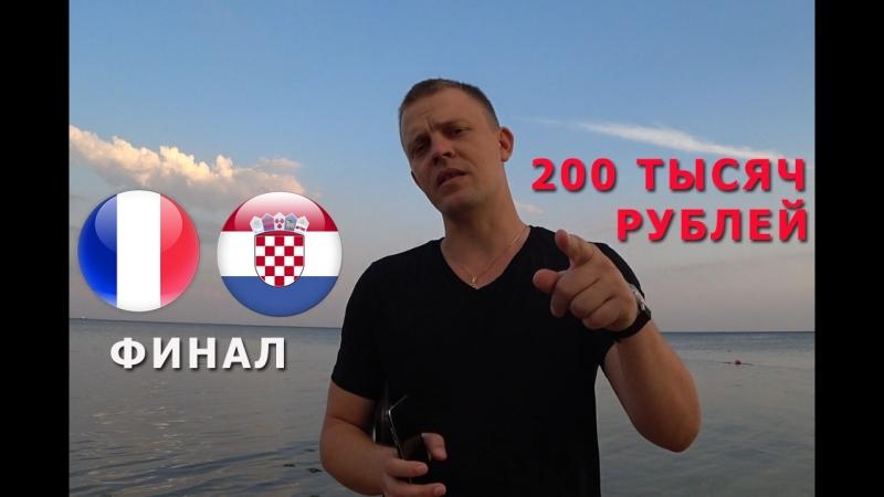 Франция-Хорватия.Финал чемпионата мира. Ставка 200 тысяч рублей