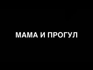Мама и сын «Прогул»
