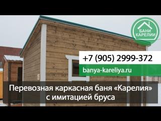 Каркасная баня «Карелия» 4,0 x 2,4 с имитацией бруса цвета орех+белый