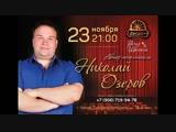 Николай Озеров .mp4