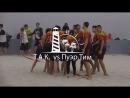 ТАК - Пуэр Тим ( пляжная лига 2017 I этап )