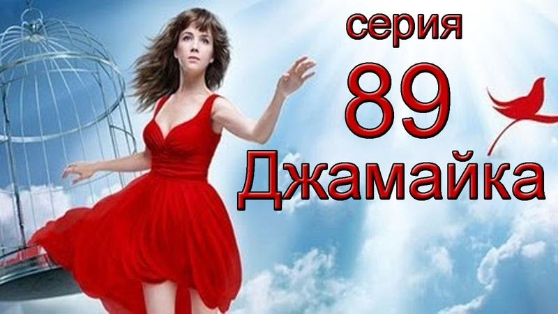Джамайка 89 серия