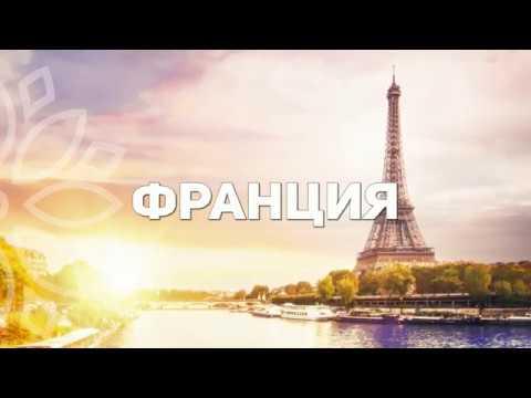 Лидерская конференция. Франция 2019