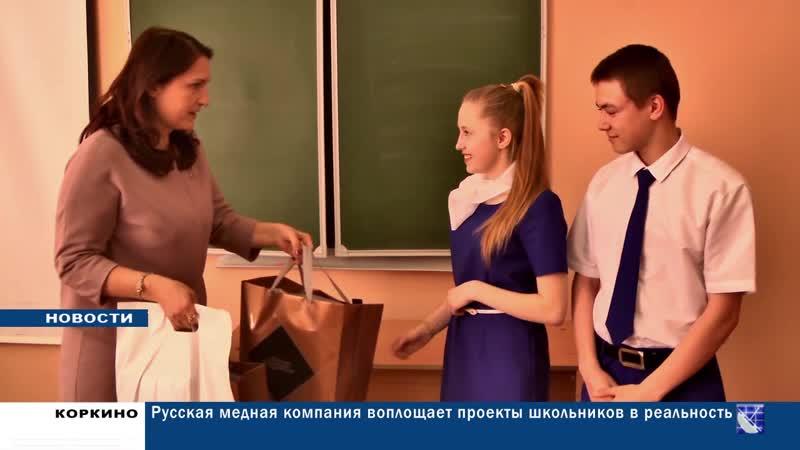 РМК помогает школьникам воплощать мечты в реальность