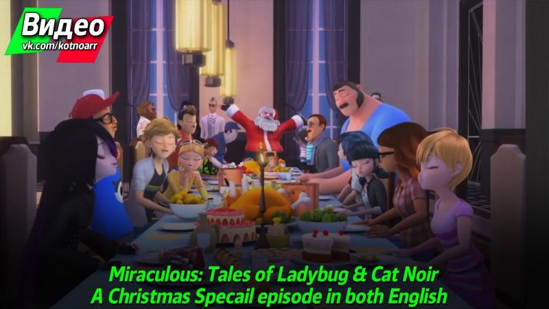 A Christmas Specail - Miraculous: Tales of Ladybug Cat Noir/ЛедиБаг и Супер Кот - Рождественский спец-эпизод на Английском.