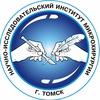НИИ Микрохирургии (г.Томск)