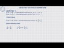Алгебра. Свойства числовых неравенств