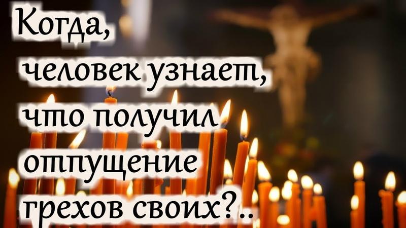 ПОКАЯНИЕ. Когда, человек узнает, что получил отпущение грехов своих? - Святые Отцы. Носители духа