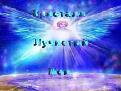Активация кристаллической решетки нового сознания