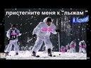 Пристегните меня к Лыжам медюмористическая М Калинин