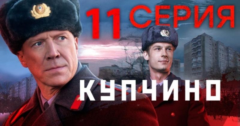 Детективный сериал «Купчино». 11-я серия