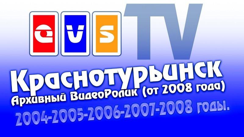 ВИДЕОАРХИВ от 2008 года (Краснотурьинск)