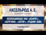 Аксельрод А.Е. Коллекционные КФС НЕФРИТ, БЕРЕГИНЯ, ОЛГИР, РОДНИК ЛАМ 07.12.17
